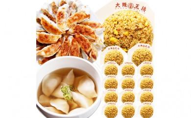 [№5855-0033]肉餃子+水餃子+チャーハン15袋セット