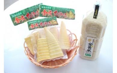 No.1024 金黄米・金黄たけの子水煮セットA