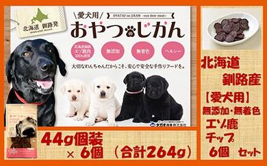 [Ta201-A075]【愛犬用】(無添加・無着色)エゾ鹿チップ6個セット