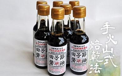 カネサの「田子節醤油7本セット」