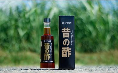 長寿の島・徳之島の飲むきび酢『昔の酢』3本セット