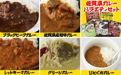 9A2 佐賀で作った自慢のカレー【食べてみんね~】