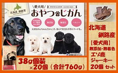 [Ta201-C030]【愛犬用】(無添加・無着色)エゾ鹿ジャーキー20個セット