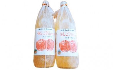 [№5675-0155]おひさまいっぱいりんごジュース
