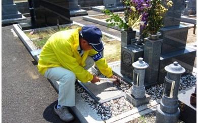 010-014 お墓のお掃除代行サービス
