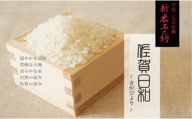 B577 【H29年産米】みやき町産『さがびより(精米10kg)』8年連続特A受賞