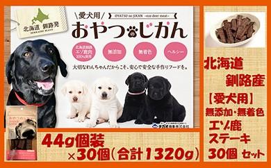 [Ta201-D022]【愛犬用】(無添加・無着色)エゾ鹿ステーキ30個セット
