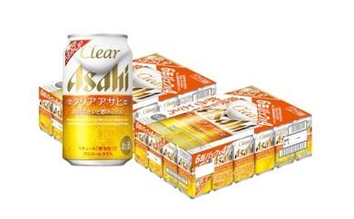 アサヒ クリアアサヒ350ml 2箱(24缶入×2ケース)