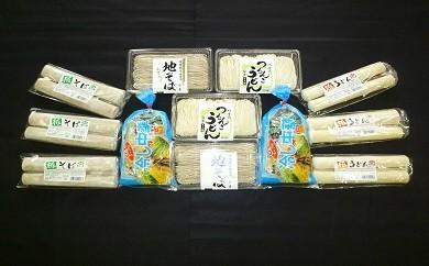 あ-3 生麺詰め合わせセット(期間限定)