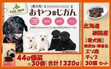 [Ta201-D021]【愛犬用】(無添加・無着色)エゾ鹿チップ30個セット