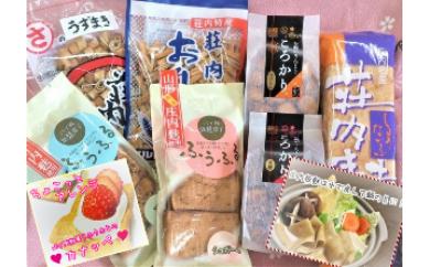 NA213 庄内麩と麩菓子のセット