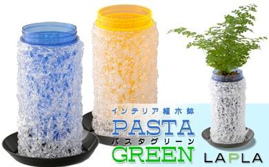 B139-BO 室内用植木鉢「パスタ・グリーン」☆ブルー&オレンジ☆