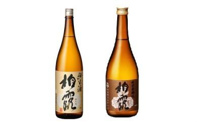 1-275 純米酒 柏露、特別本醸造 柏露