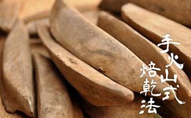 カネサの「手火山式本枯れ田子節セット」