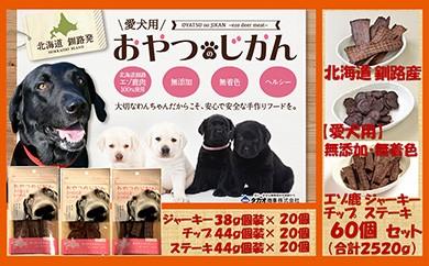 [Ta201-E013]【愛犬用】(無添加・無着色)エゾ鹿ジャーキー・チップ・ステーキ60個セット