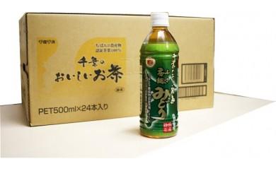 SA07 千葉のおいしいお茶「房総みどり ペットボトル」500ml×24本【15,000pt】