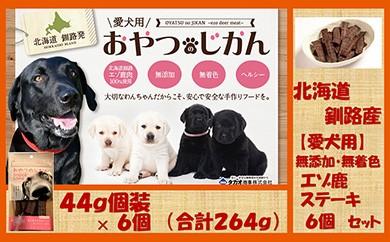 [Ta201-A076]【愛犬用】(無添加・無着色)エゾ鹿ステーキ6個セット