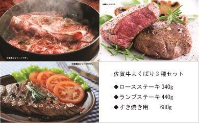 佐賀牛よくばり3種セット【2倍】