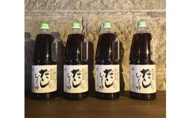 【No.172】丹念に丁寧にダシをとった鹿児島のだし醤油 1.8L×4本