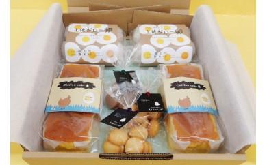 A-15.土佐ジローの卵・焼き菓子セット・A