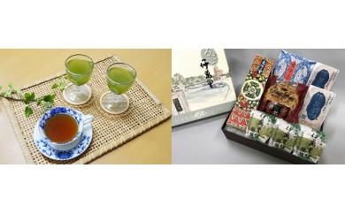 E005伊万里のロマンを感じる銘菓と水出し緑茶・紅茶セット