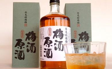 [№5684-1066]氷見稲積梅酒原酒(2本セット)