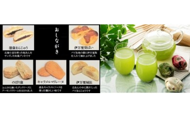 E008全国菓子大博覧会会長賞受賞銘菓と水出し緑茶セット