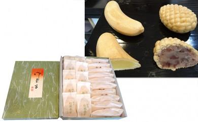 [№5526-0018]ふくや菓子店謹製 銘菓松頭最中10ヶふくやのバナナ10ヶ