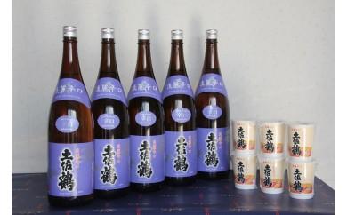 I-12◆土佐鶴淡麗辛口とさわやかカップのセット