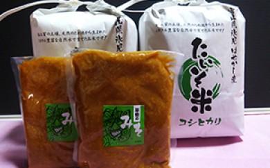 [№5684-1062]みそとお米の詰め合せセット