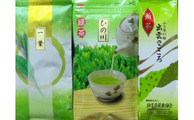 ふる里の味 煎茶3種セット
