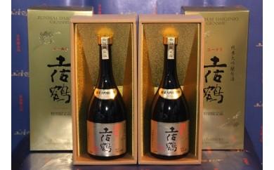 I-14◆土佐鶴 純米大吟醸原酒ゴールド 720ml×2本セット