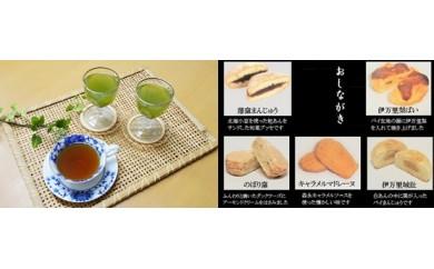 E009至福のひととき!伊万里銘菓と水出し緑茶・紅茶セット