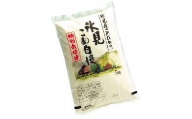 [№5684-1083]28年産氷見コシヒカリ 特別栽培米 氷見こめ自慢5kg