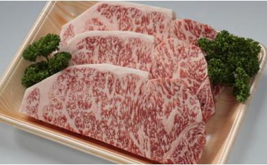奥出雲和牛サーロインステーキ 600g(200×3枚)