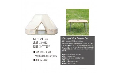 29-20-008.<NEUTRAL OUTDOOR>グランピングスタイル 大型テントセット