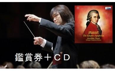 K004 山形交響楽団定期演奏会3回鑑賞券(自由席)&モーツァルト交響曲全集CD《13枚組》