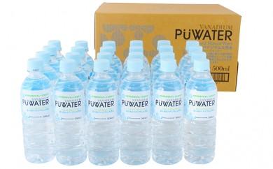 [5839-0089]PUWATER富士山のバナジュウム天然水 500ml×72本セット