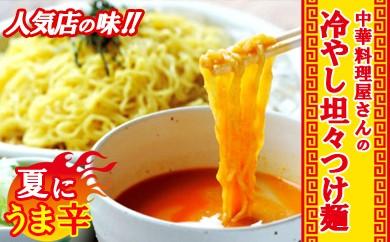 B141-L 【夏に旨辛!】夏の冷やし坦々つけ麺(5食入り)