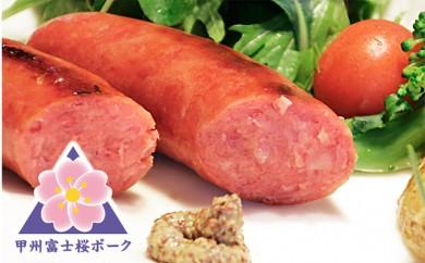 [№5839-0087]【最優秀賞受賞】「甲州富士桜ポーク」 ハラミフランク
