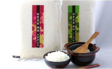 A35-O 【巧味】無洗米の食べ比べセット《さがびより2kg》《コシヒカリ2kg》