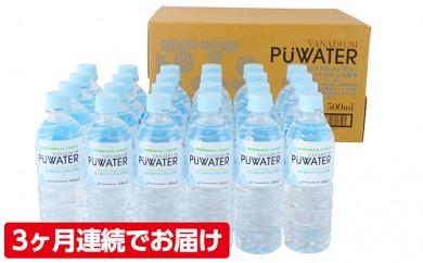 [5839-0090]PUWATER富士山のバナジュウム天然水 500ml×72本セット 3ヶ月連続お届け