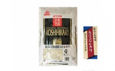 新潟米 魚沼産 15kg