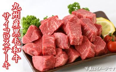 13B5-IM 九州産黒毛和牛サイコロステーキ(500g)
