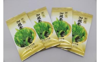 No.77 あらき園 銘茶 郷の緑 400g