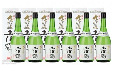 S-7◆土佐鶴「純米大吟醸」1ケース6本入