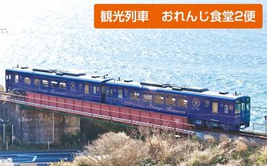 [№5682-0125]観光列車 おれんじ食堂2便「スペシャルランチ」