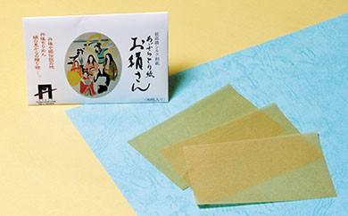 A066 シルクあぶらとり紙「お絹さん」【5pt】