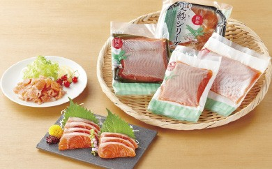 【57E019】<和幸>更紗トラウトサーモンセット(生食用)