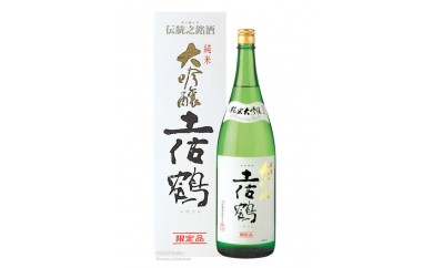 K-10◆土佐鶴 「純米大吟醸」